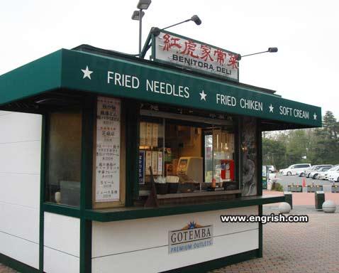 fried-needles